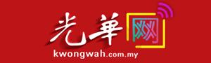 光华日报 Kwong Wah Yit Poh