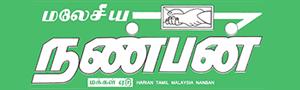 மலேசிய நண்பன் Malaysia Nanban
